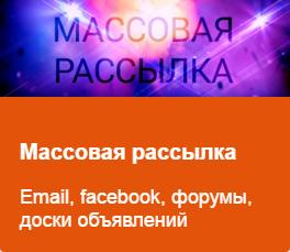 Массовая рассылка email и fb